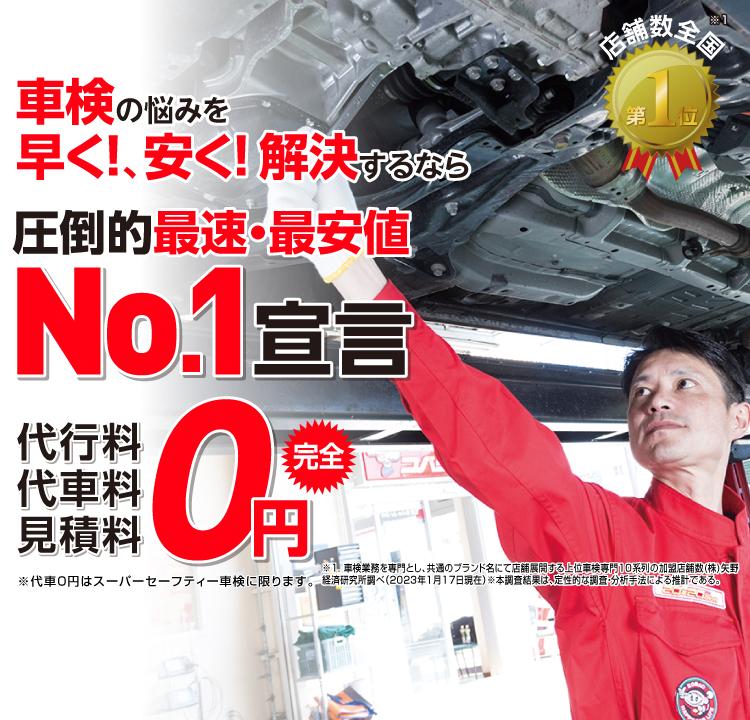 栃木市内で圧倒的実績! 累計30万台突破!車検の悩みを早く!、安く! 解決するなら圧倒的最速・最安値No.1宣言 代行料・代車料・見積料0円 他社よりも最安値でご案内最低価格保証システム